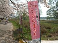 展勝地2014-04-26-北上市041