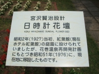 2014-06-21花巻温泉街バラ園210