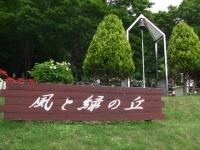 2014-06-21花巻温泉街バラ園258