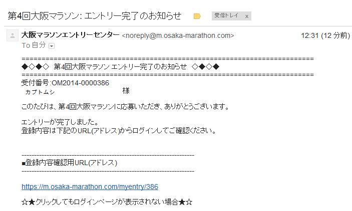 大阪マラソン2014エントリー