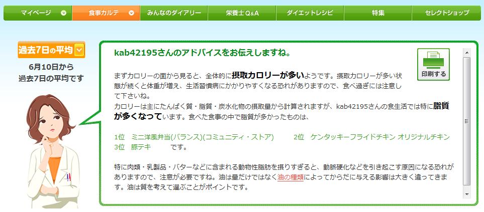 あすけん20140610-1