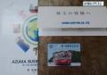 東海運 クオカード500 201403