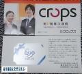 クロップス クオカード 201403
