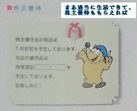 ジェコス 優待案内 201403