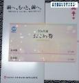 イチネンHD お米券 201403
