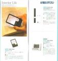 日本管財 カタログ03 201403