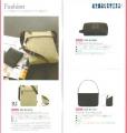 日本管財 カタログ05 201403