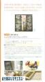 日本管財 カタログ12 201403