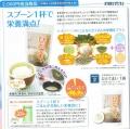 健康コーポ カタログ03 201403