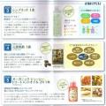 健康コーポ カタログ04 201403