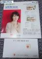 ユニー 商品券 201402