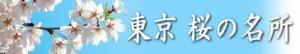 東京桜の名所ロゴ2