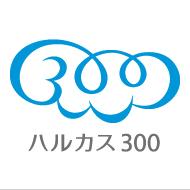 はるかすロゴtop_harukas300