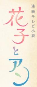 花子とアンロゴf_h2