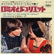 ロミオとジュリエットレコード
