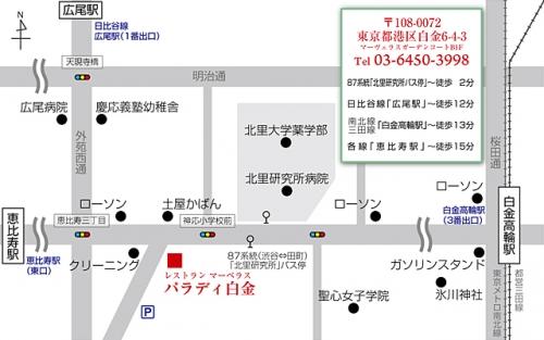パラディ地図accessmap