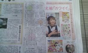 田村セツコ新聞記事