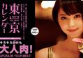 東京カレンダー最新号5