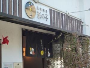 米の子玄関先