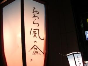 ぼんぼり1