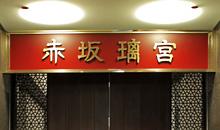 赤坂離宮入口0197_data_ph