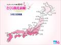 sakura_front_600x450.png