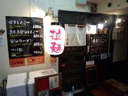 博多麺屋宗運