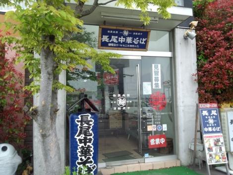 長尾中華そば西バイパス本店