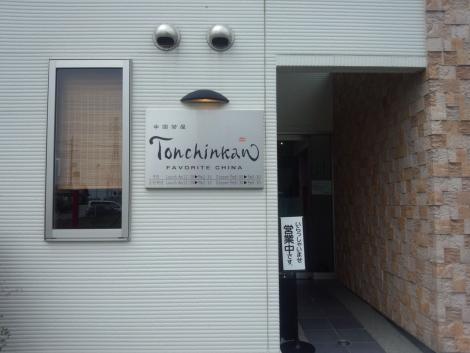 中国茶屋 Tonchinkan