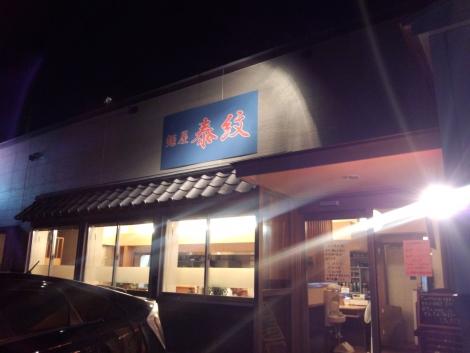 麺屋 泰紋