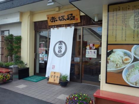 赤坂屋高崎中居店