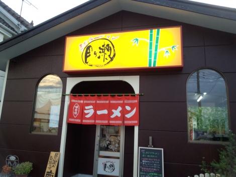 月ヶ瀬支店