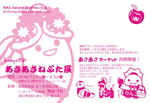 webねぷた展2