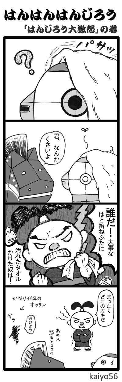 はんじろう激怒4コマ