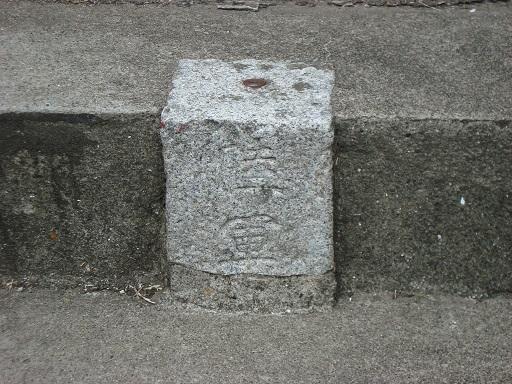 宮崎一丁目軍用地境界標