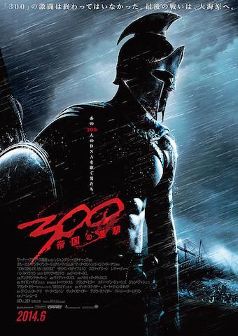 300<スリー・ハンドレッド> 帝国の進撃
