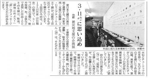 掲載新聞_2.28