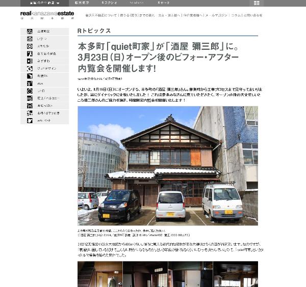 RealKanazawaEstate-金沢R不動産 - 本多町「quiet町家」が「酒屋 彌三郎」に。3月23日(日)オープン後のビフォー・アフター内覧会を開催します!