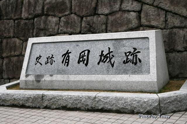 有岡城跡 石碑