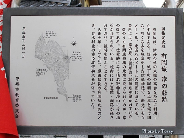 猪名野神社 岸の砦跡