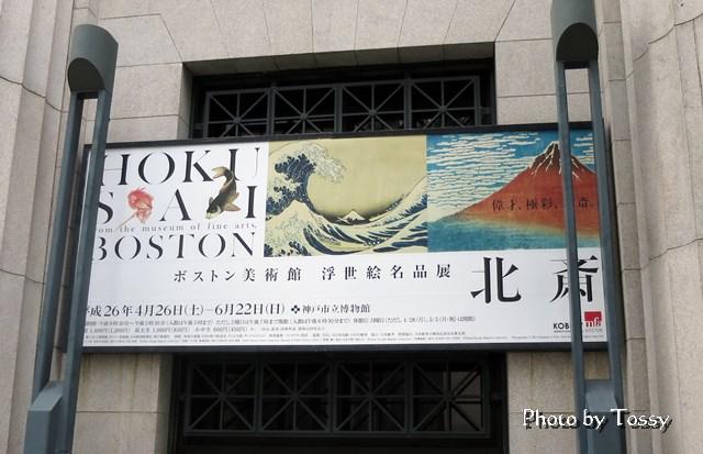 神戸博物館 北斎展