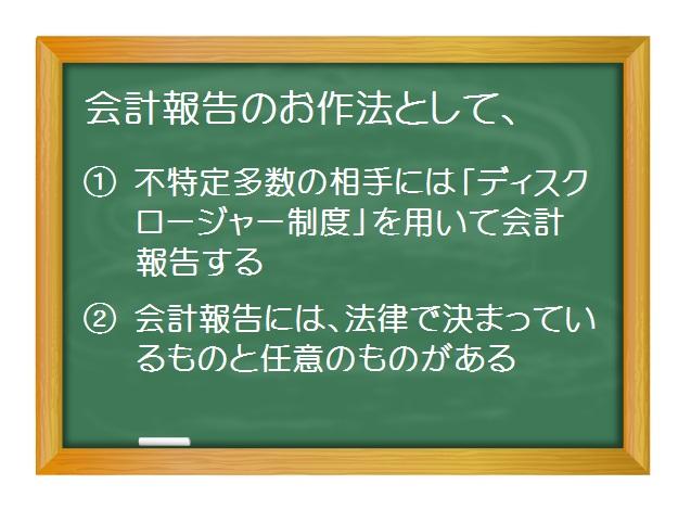 会計(基礎編)_会計報告のお作法