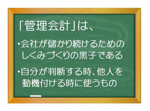 管理会計(基礎編)_(イントロダクション)ー 『管理会計』またの名を『戦略会計』