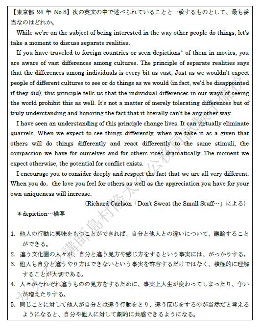 公務員試験予備校 島村のブログ