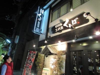 2014 大岡川桜まつり 004.jpg