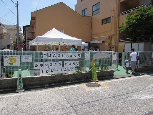 つばさ祭り (5)
