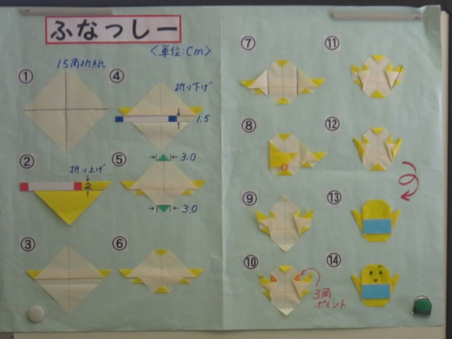 5折り紙②