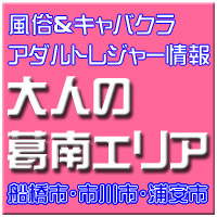 【大人の葛南エリア】