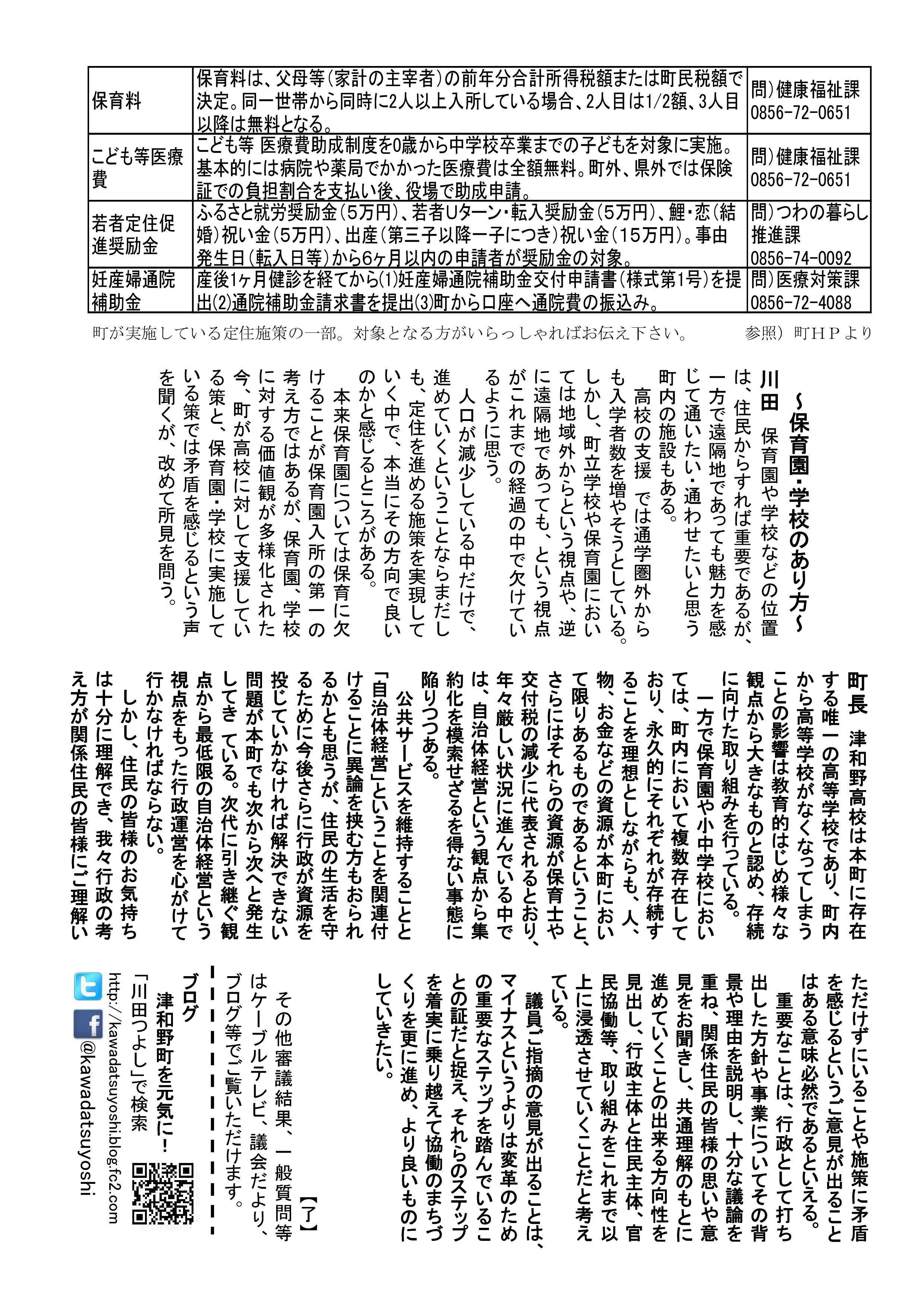 討議資料26-002