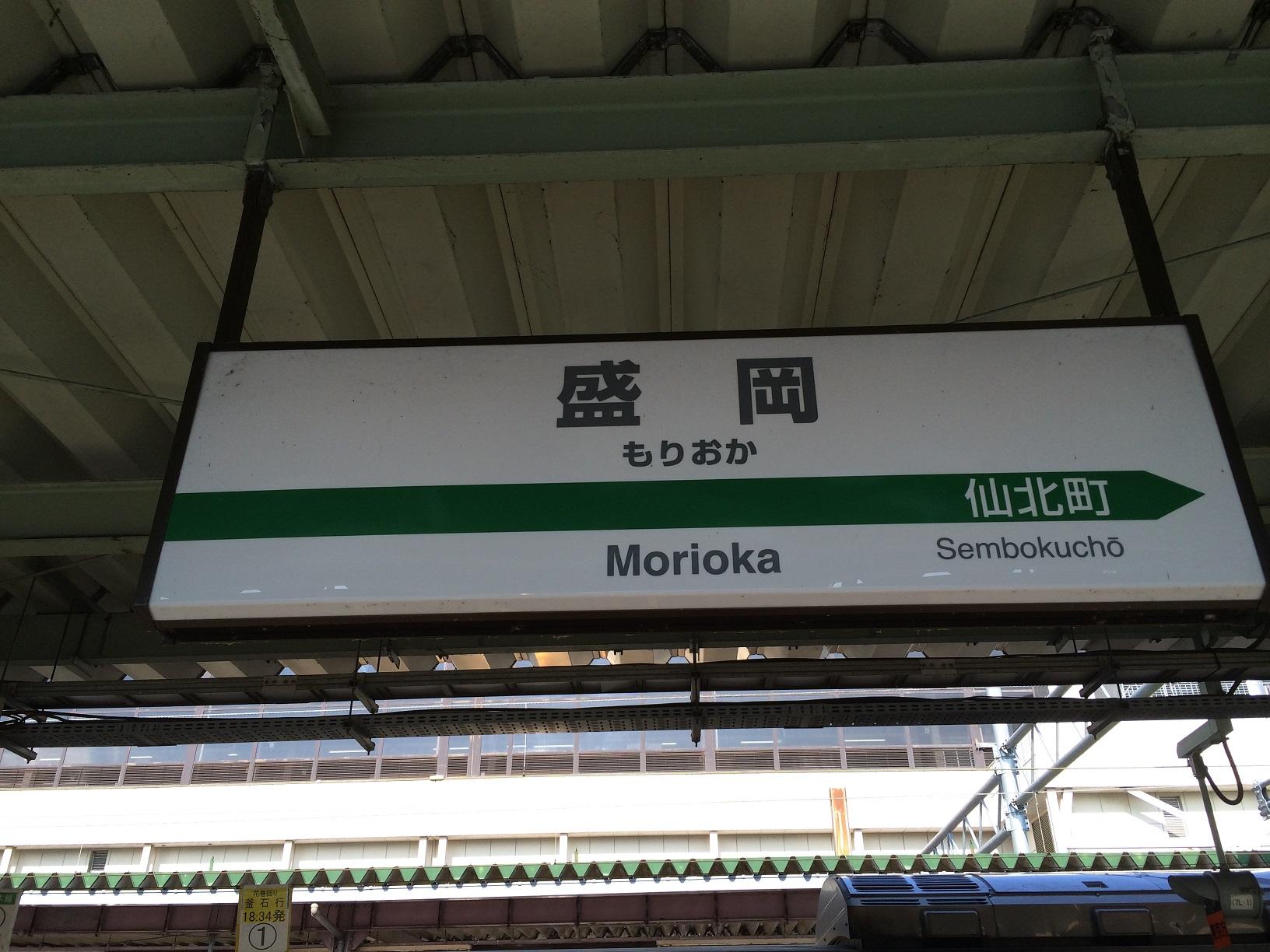 morioka01